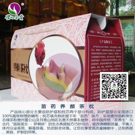 raybet84苗药养颜茶枕