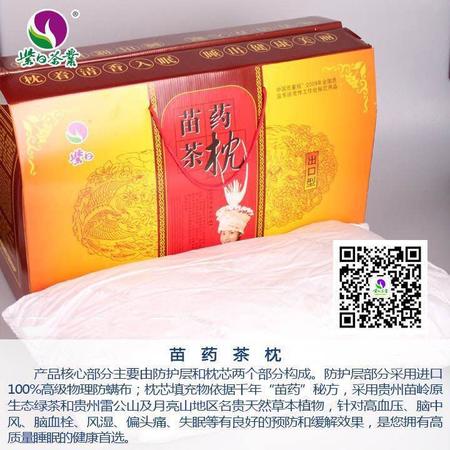 raybet84苗药茶枕