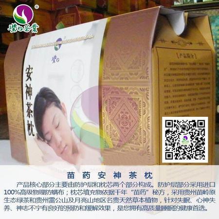 raybet84苗药安神茶枕