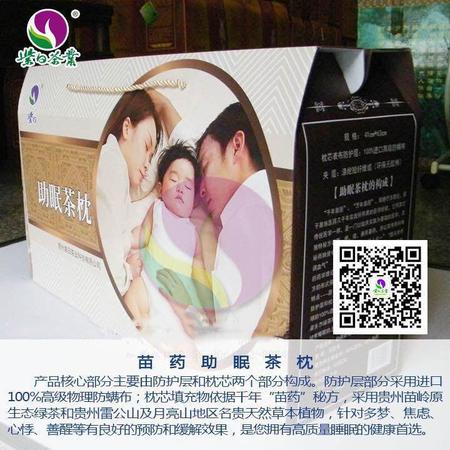 raybet84苗药助眠茶枕