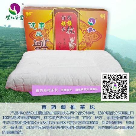 raybet84苗药颈椎茶枕